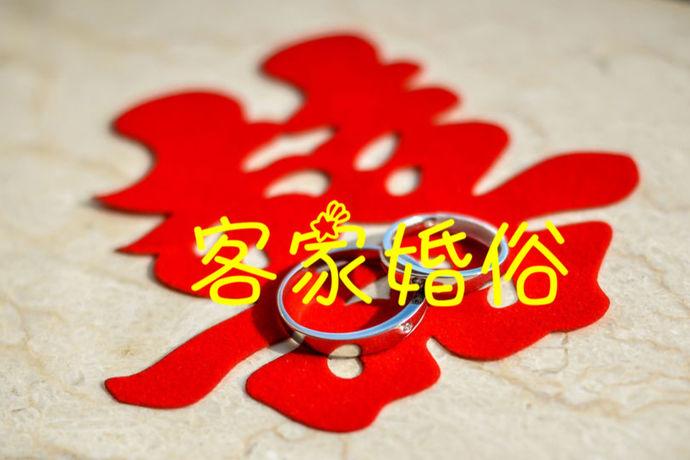 客家结婚习俗是指的客家人的结婚的习俗。客家人是一个具有山区少数民族特征的汉族民系,也是汉族在世界上分布范围较为散也比较弱势的民系之一。客家人是从宋朝开始因为粤、赣、闽三地交界处的汉族与周边的少数民族通婚,经过千年的演变而成为今天的客家人。