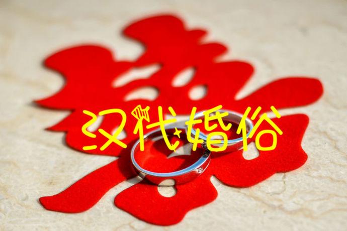 汉代婚嫁习俗是指的在汉代的人们结婚的风俗习惯。秦汉时期的古人也是积极的制定一系列的法度来规范人们的行为,也就形成了最初的婚姻法。汉代人都是非常的讲究的,要求人们严格的恪守六礼,也就是传统婚仪的基本形式。