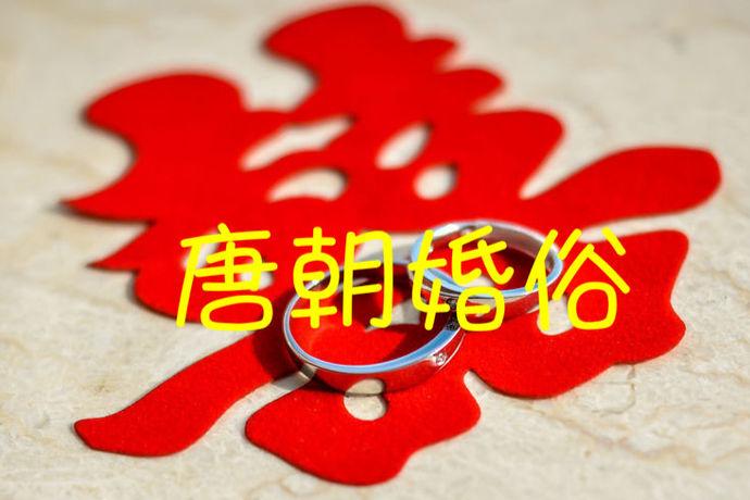 唐朝婚嫁习俗是指的在古代的唐朝时期的人们的婚嫁风俗习惯。唐朝可以说也是中国的一个非常具有影响力的朝代,这个朝代的发展是非常兴盛的,很多国家的人都有来到唐朝,给唐朝的皇室进贡,经商等等。唐朝的婚嫁也是非常有讲究的。