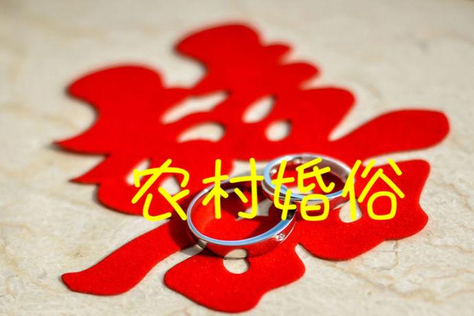 农村结婚习俗是指的在中国的农村人们结婚的婚俗。今天在这里要讲的是潮汕地区的农村人们的结婚婚俗都是怎样的。潮汕人可以说是非常的精明能干的,依靠聪明的头脑开创了美丽的家园和幸福的生活。那么潮汕人结婚也都是要六礼的,潮汕人婚俗中的六礼都是哪些呢?