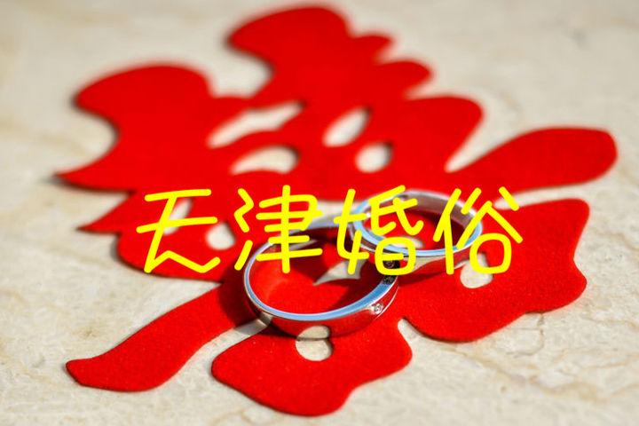 天津结婚风俗