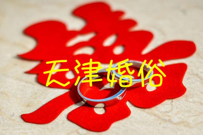 天津结婚风俗是指的在天津人结婚的风俗习惯。天津处于我国的北京的旁边,但是在结婚婚俗方面却是与北京有所不同的,天津人更加的喜欢老祖宗留下来的婚俗,于是在西式婚礼中也加入了一些中式婚礼的婚俗,使得婚礼更加的有寓意。
