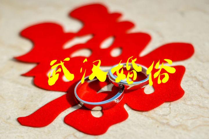 武汉结婚风俗