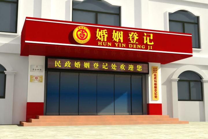 迪庆民政局婚姻登记处