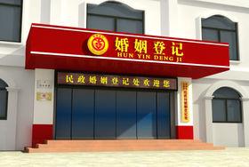 鹤岗市民政局婚姻登记处