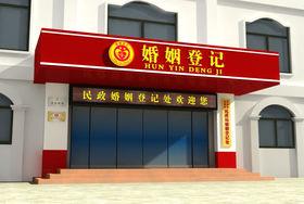宁波民政局婚姻登记处