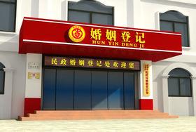 重庆市民政局婚姻登记处