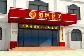 徐州民政局婚姻登记处