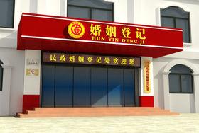 镇江民政局婚姻登记处