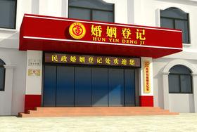 泰州民政局婚姻登记处
