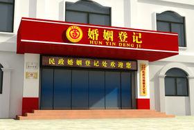 南昌民政局婚姻登记处