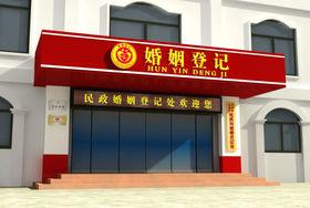 景德镇民政局婚姻登记处