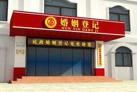 九江民政局婚姻登记处