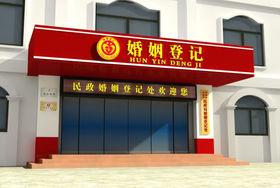 赣州民政局婚姻登记处