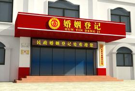 丹东民政局婚姻登记处
