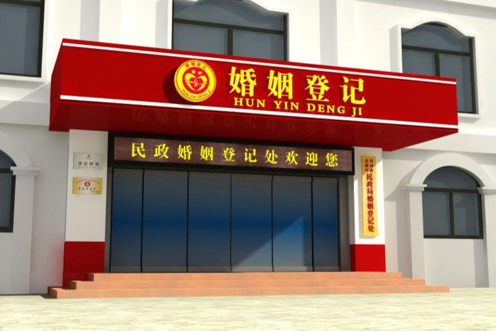 中卫民政局婚姻登记处
