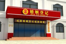 海东民政局婚姻登记处