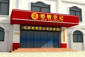 湖北省民政局婚姻登记处