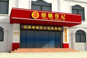 武汉民政局婚姻登记处
