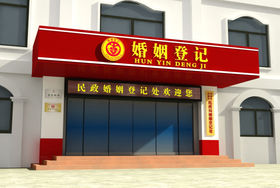 咸宁民政局婚姻登记处