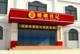 湘西民政局婚姻登记处