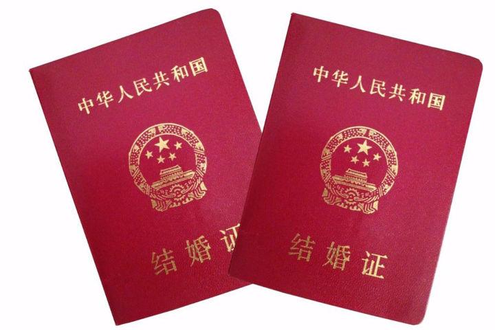 白山江源区民政局婚姻登记处