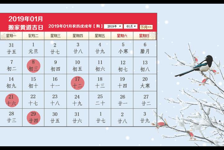 2019年入宅黄道吉日一览表