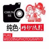 纯色·婚纱摄影(观音桥店)