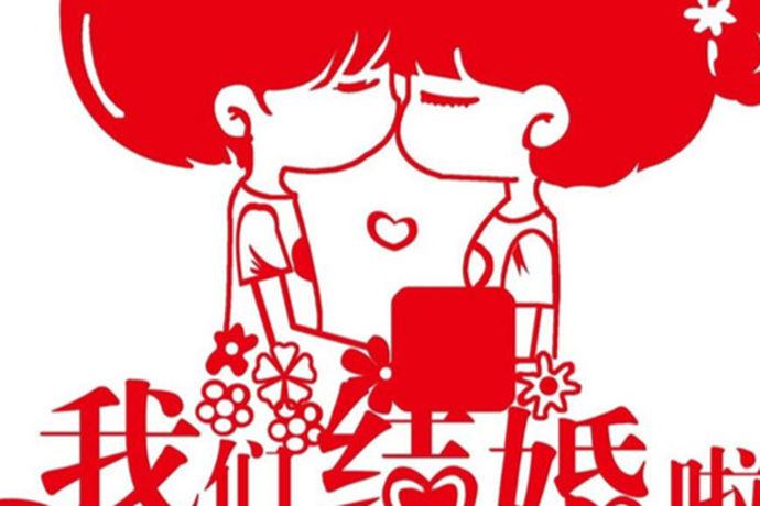 当你和你的爱的人,在经过爱情的长跑之后。你们会思考我们是不是该结婚了。那结婚要准备什么东西了?接下来就给大家介绍下。