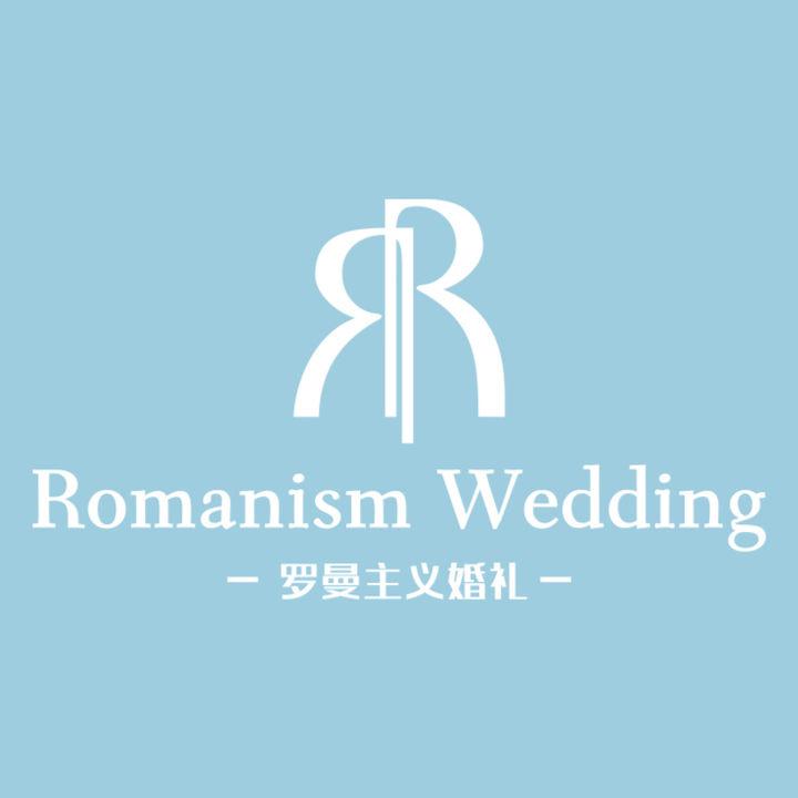罗曼主义婚礼策划