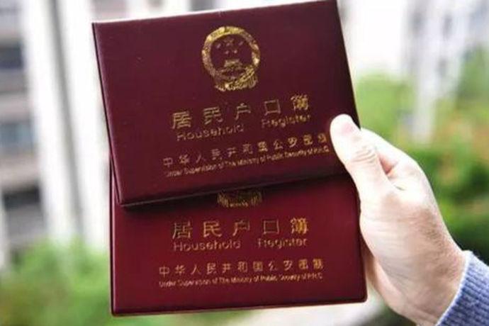 北京的户籍变更比较困难,处理起来比较麻烦,要进行户籍迁移,必须知道具体要求什么,在办理之前,必须提前知道需要什么材料。以下将小编向您介绍结婚多少年的可以转北京户口,户口迁移需要什么手续。