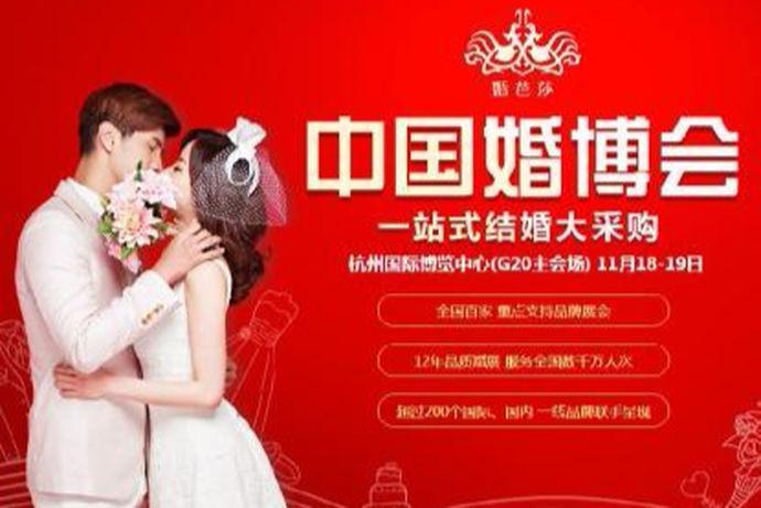 """中国婚博会全球超大规模婚博会、世界级品牌结婚展,每年在北京、上海、天津、武汉、广州、杭州、成都等地同时举办春夏秋冬四季展。婚博会以""""联动国际结婚流行趋势、引领中国结婚时尚消费""""为宗旨,准确定位于结婚消费人群,自成立以来,不断与时俱进,摸索出""""线上线下一体化""""经营理念,是中国第一家集结婚顾问、结婚购物于一体的电子商务交易平台,紧密围绕结婚消费需求,现已成为百万新人首选的结婚采购品质平台和结婚时尚风向"""