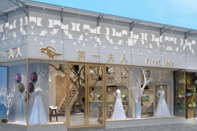 南京第一夫人婚纱摄影,它是国内一流的婚纱摄影品牌,南京第一夫人婚纱摄影,成立于2007年,南京婚纱摄影,它拥有各种类型的专业技术人才,同时它也拥有近800名优秀员工的创意研发团队。南京第一夫人婚纱摄影,它拥有超高标准的技术品质,步步领先其他同行的百变风格,它引领婚纱摄影的潮流。那你知道南京第一夫人婚纱摄影怎么样吗?