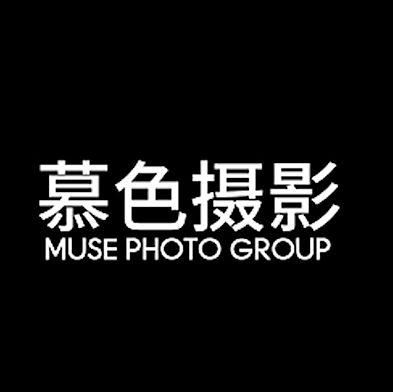 慕色摄影 MUSE STUDIO现金券