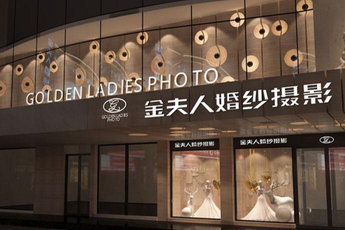 太原是一座到处都散发出独特古典与浪漫气息的风景文化古城,是我国著名的婚纱拍摄圣地。太原凭借得天独厚的地理与经济优势,为无数家知名的婚纱摄影机构提供有利的条件,其中最被认可的要属太原金夫人婚纱摄影,那么太原金夫人婚纱摄影怎么样呢?和小编一起了解吧!