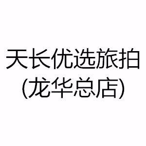 天长优选旅拍(龙华总店)