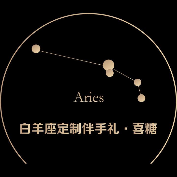Aries 白羊座伴手礼