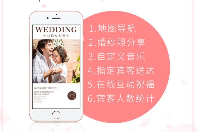 现在结婚都流行使用电子请柬发送给微信好友或朋友圈里邀请别人来参加婚礼。与传统的纸质请柬相比,它不仅制作简单,而且有非常的多的精美模板可以选择,非常精美漂亮。另外它发送起来非常的快捷有效,传统的请柬需要我们亲自送到或者通过快递的方式起寄到宾客手里,而这种电子请柬则只需要通过手机就可以完成了。那么电子请柬如何制作呢?