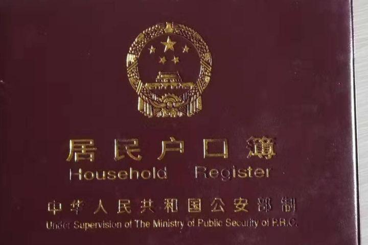 北京结婚落户政策2020