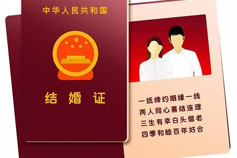 广州市婚姻登记网上预约