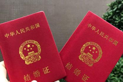 中国民政局结婚证查询