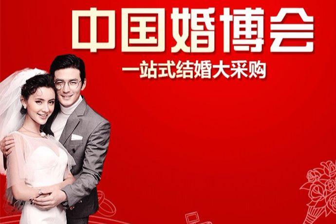 中国婚博会是每年在北京,上海,广州,武汉,天津,杭州,成都等地同时举行的大型婚品采购展览会。今天中国婚博会小编就为你们带来2020年中国婚博会时间表。