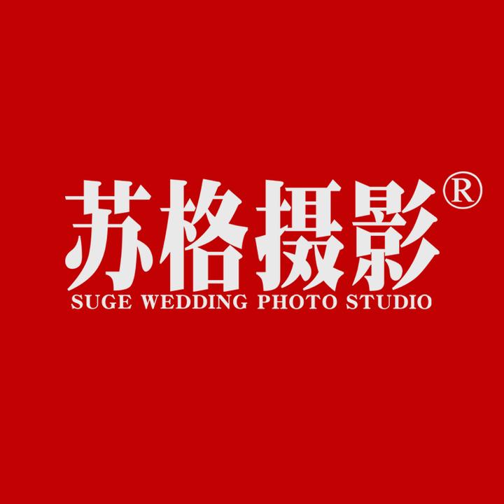 苏格婚纱摄影