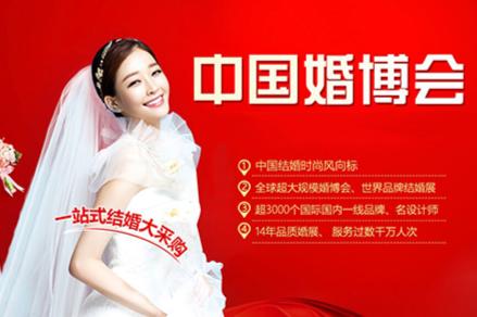2021年中国婚博会门票