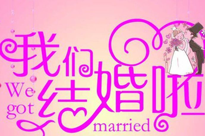 结婚证是新人之间一个非常重要的证件,大部分的新人如果说想要成为合法的夫妻,都要去中国的民政局领取结婚证。今天中国婚博会小编就为你们带来领结婚证有什么讲究吗?