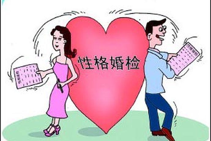 相信大家都知道在结婚之前有一个婚前检查,这个婚前检查是免费的,你知道婚前检查都检查什么项目吗?今天中国婚博会小编就给大家说一下婚前检查什么项目。