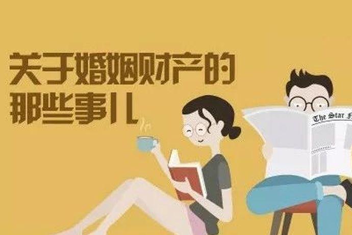 一般涉及到财产的分配问题,大家都会比较敏感,所以很多人都想要了解婚前财产怎么分及婚前财产和婚后财产的区别,大家如果感兴趣的话,就和中国婚博会小编一起看下去吧!