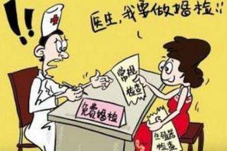 北京婚检都检查什么项目