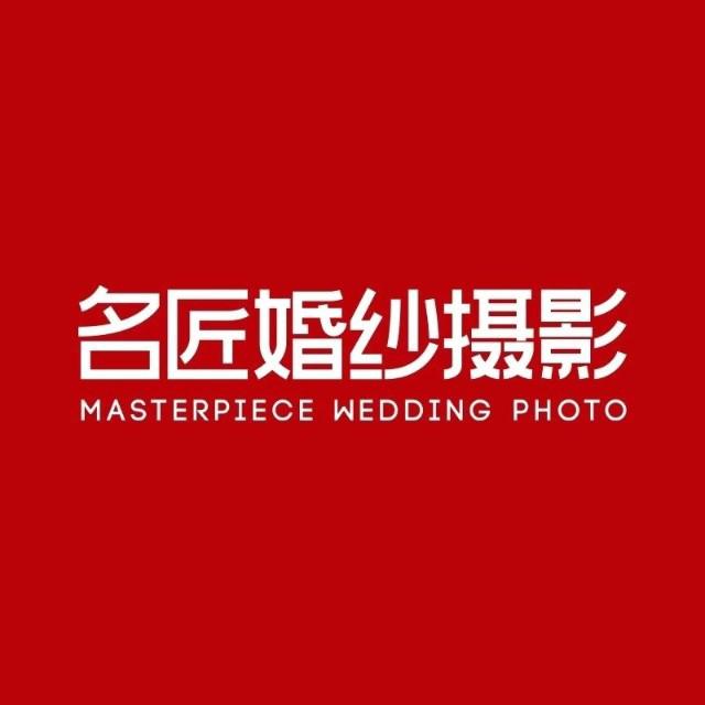Master piece 名匠摄影现金券