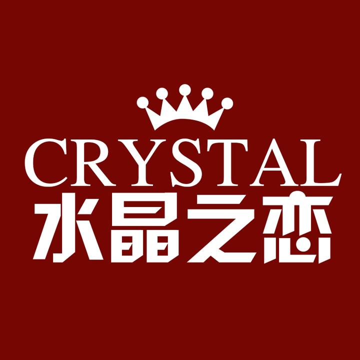 水晶之恋现金券